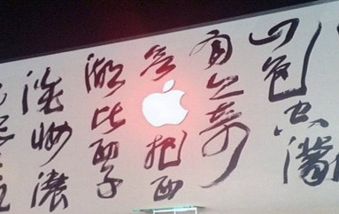Apple products subject of secretive Chinese cybersecurity audits, report says