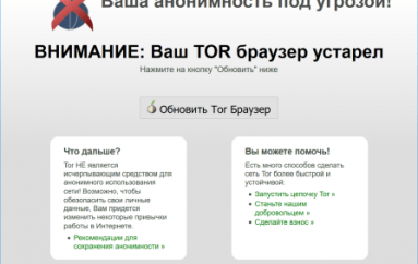 Trojanized Tor Browser Targets Shoppers of Darknet Black Marketplaces